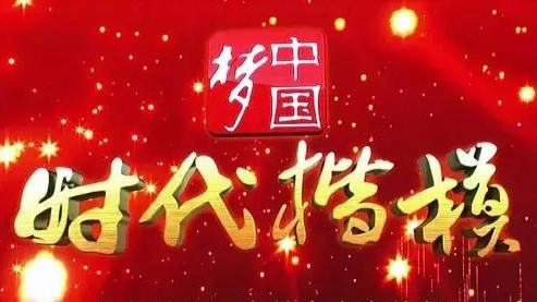 """""""时代楷模""""专栏——社会主义核心价值观系列三"""